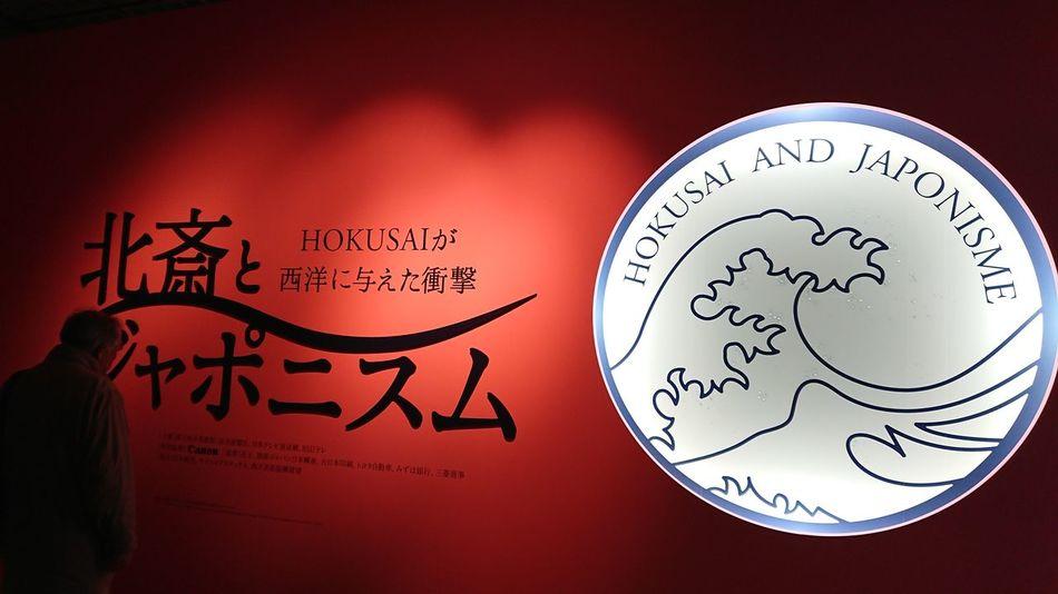 先週はコレを観てきました♫ Hokusai Japonism Art Exhibition Art Is Everywhere Art Appreciation Hello World Enjoying Life Taking Photos Light And Shadow One Person Arts Culture And Entertainment Design 葛飾北斎 ジャポニズム 国立西洋美術館 Tokyo,Japan Colored Background Indoors