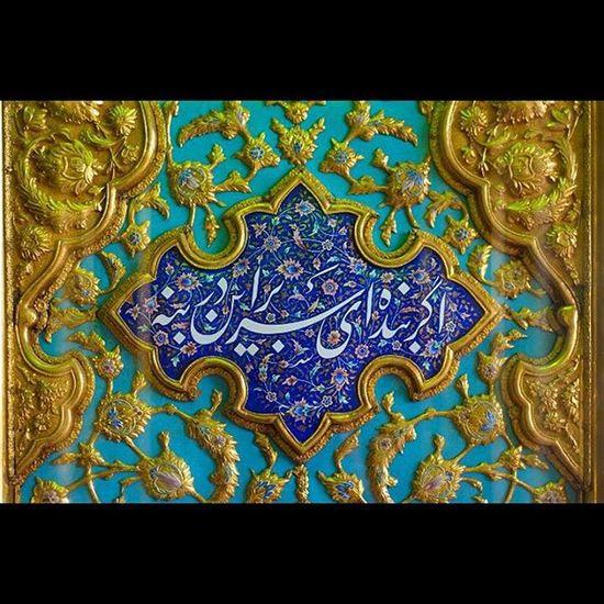 اگر بنده ای سر بر این در بنه. درگاه ورودی شبستان اصلی حرم شاهچراغ . شیراز . ایران .