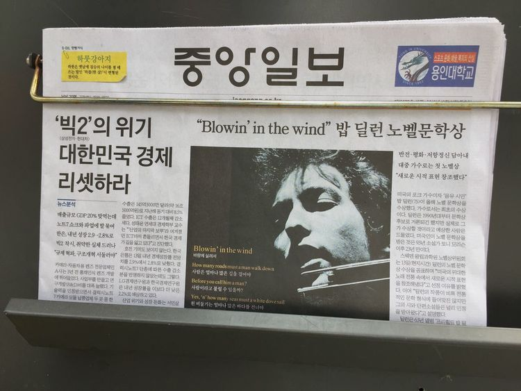 Communication Newspaper Bob Dylan Nobel Prize Front Page Korea Seoul