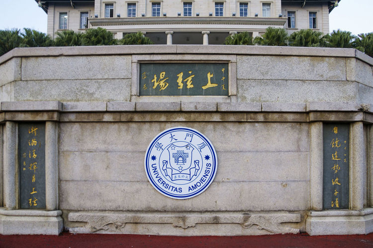 Architecture Building Exterior Built Structure City Clock Clock Face Close-up Day No People Outdoors Police Station Text Xiamen Xiamen China Xiamen University