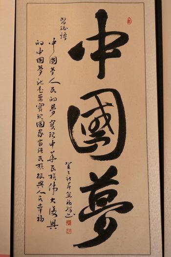 Chinese Writing Brush Chinese Writing Chinese Dream