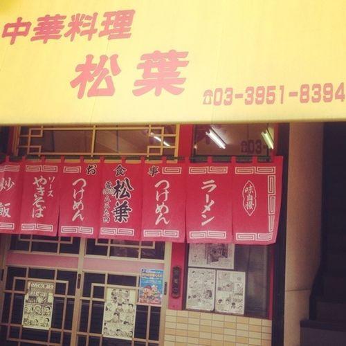 [2013/06/24] ラーメン部番外編?! トキワ荘の住人たちの通っていたラーメン店~▽ヽ(*´ω`)人(´ω`*)ノ▽~ 食べてないけどねww