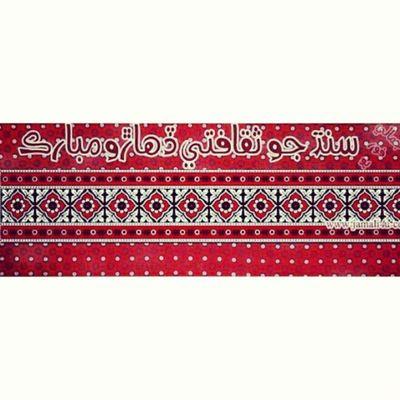 Happy Sindhi Culture Day HappySindhiCulturDay TopiAjrakDay Letscelebrate RespectSindhiCulture