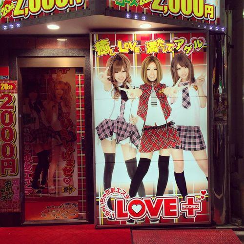 Tokyo,Japan Tokyo Red Light District