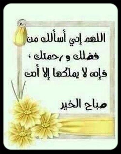 صباح ذكر الله صباح الخير صباح الخير صباح الحب صباح الخير