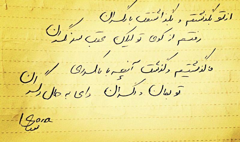 Goodmorning :) My Handwriting :) SHahriar Love ♥