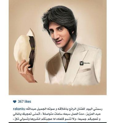 Abdullahabdulaziz راكان_كردي @rakanku مبدع اخي راكان وبالتوفيق @abboud_star ?اصبحت الهام كل المبدعين