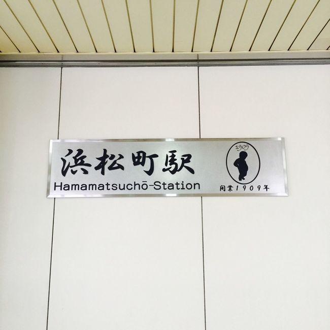 初上陸。 Tokyo Japan