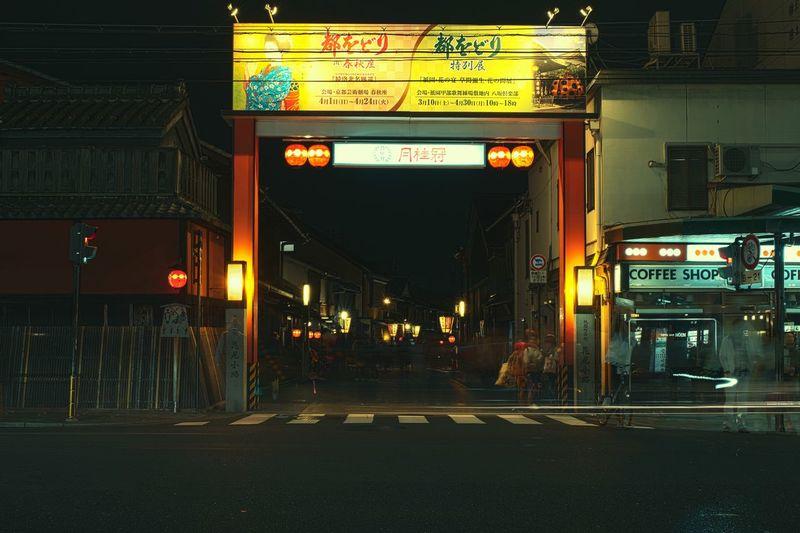 花見小路 Kyoto Traveling Night City Street