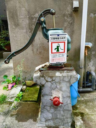 a well Shinjuku Tokyo