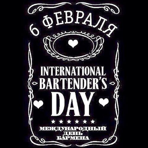 Всех причастных поздравляю с международным днем БАРМЕНА! Ура-ура-ура! Это будет наша пятница!!! Bar русский бильярд liga barmen day пятница алексис шизгаред