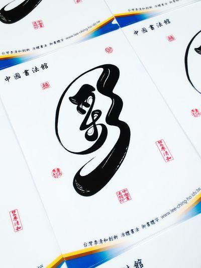Colorful LeeChingHo YuShuTi Calligraphy Taipei Taiwan 書道 書法 Innovation