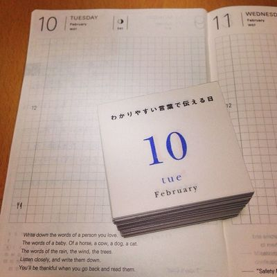 Calendar ほぼ日手帳 Hobonichi カレンダー 日めくりカレンダー HobonichiTecho ほぼ日 日めくり Harukazesha ハルカゼ舎 Hobonichiplanner ほぼ日プランナー 今日の一言 2015年2月10日