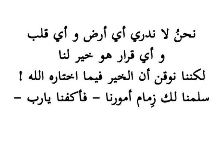 Check This Out Beautiful ♥ Prayer Yarab ربي سلمتگ زمآم أموري ... ف بشرني بمآ يسرني ..❗♥