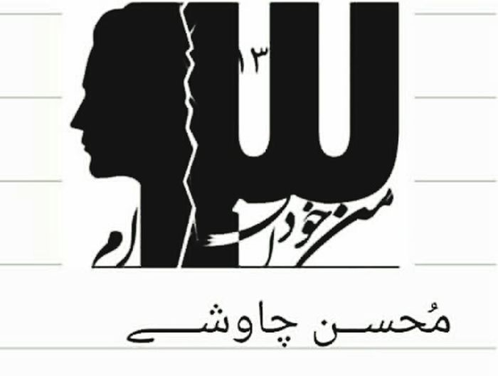 سیزده را همه عالم به در امروز از شهر ... محسن چاووشی سیزده ایران پارس طبیعت Iran سیزده به در