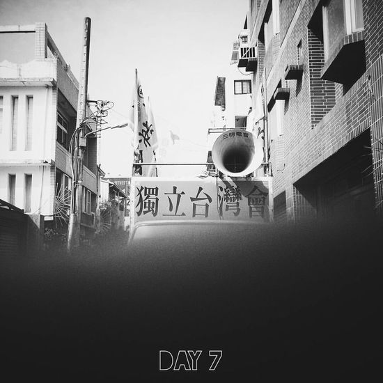 Day 7 台獨[táidú] Todayphotography The View And The Spirit Of Taiwan 台灣景 台灣情 Independent  Blackandwhite Black And White Black & White Hello World Taking Photos Streetphotography