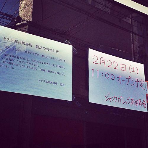 [2014/02/18] 2/22(土)11:00 OPEN!! (予定) @トナリ高田馬場店 ➡️ ジャンクガレッジ高田馬場店