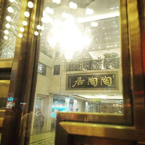 陶陶居. Canton Guangzhou 廣州