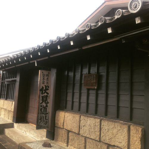 空手Kyoto Fushimi karate Kyoto Japan Kyoto, Japan Japan Karate Fushimi At Fushimi 空手