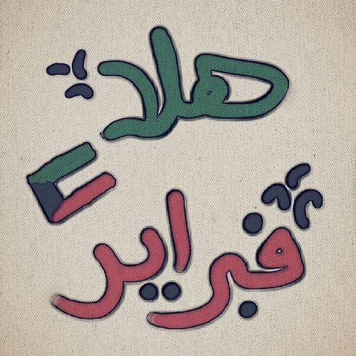 Kuwait 25th Hala_feb  هلا_فبراير عيدي_ياكويت like like4like tagsforlikes TFLees likes l4l photooftheday love likeforlike liketeam likeback instagood likeall liking