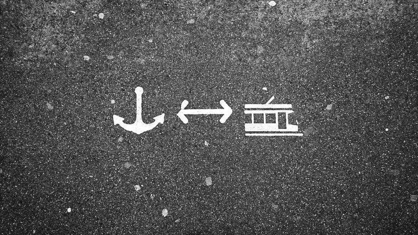 Ankern oder weiter fahren? 😉 Switzerland Basel Dreiländereck Anker Ferryboat Ferry Concrete Concrete Jungle Pixelated Communication Guidance Arrow Text Textured  Full Frame Close-up Directional Sign Information Arrow Symbol Information Sign Traffic Arrow Sign Road Sign Pedestrian Sign