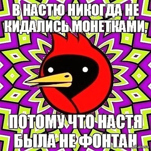 ? Настя