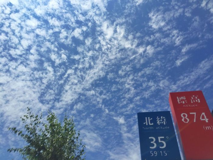 Traveling Summer Sky Blue Sky Bluesky Summersky Clouds And Sky 夏 夏空