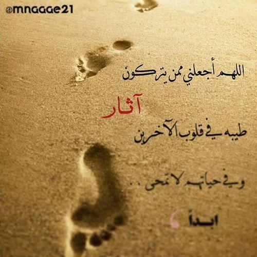 تصميم_بدور_السبيعي _ . . . _ اللهم اجعلني ممن يتركون آثار طيبه في قلوب الآخرين وفي حيآتهم لآتمحى .. ابداً ، _