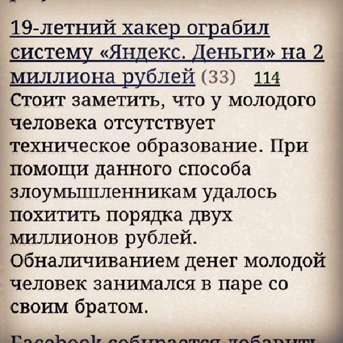 новости хакер хакеры взломать яндекс деньги россия news newsrussia hacker russianhackers rus yandex yandexmoney