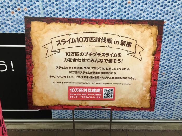 スライム10万匹討伐戦 in新宿