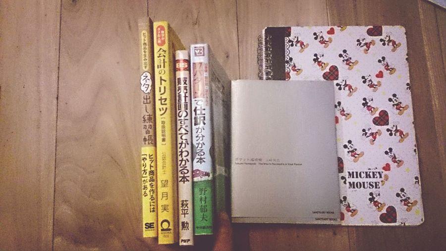 今日は勉強day Books 仕事