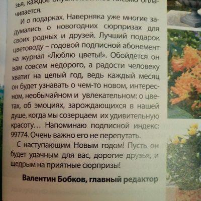 #читать #читаю #журнал #цветы #2013 2013 цветы читаю Журнал читать