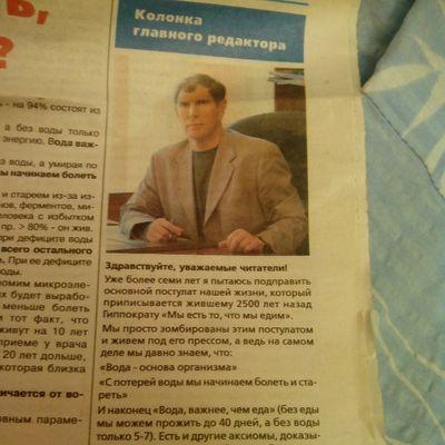 #2013 #газета 2013 газета