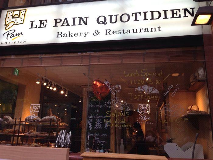ちょっと気になるパン屋さん、焼きたての匂いはヤバい、待ち合わせ遅刻してなきゃ、寄りたかった?