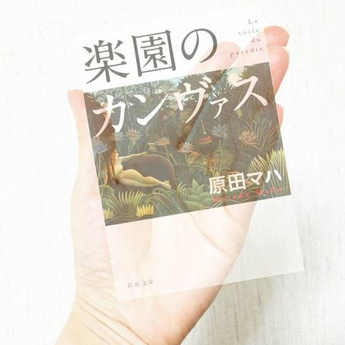 Books Book Read Reading Reader Instagood Nook Library Author Bestoftheday Bookworm Readinglist Photooftheday Story Literature Literate Stories Instainmyhand 인스타인마이핸드 インスタマイハンド 読書 読書倶楽部 本の虫 活字中毒 アンリルソー 楽園のカンヴァス原田マハ * 一気に読んだ本👓🌠 物語の中の物語が(読んだ人にしか分からない言い方だけど…)、素朴で、だからこそ実直で温かみがあって、胸にじんとくる。 やっぱり美術ミステリー 好きだわ👧❤ * Mystery surrounding The dream by HenriRousseau 👓🌠 The story in the novel is Rustic, that's why it get to my heart👧❤ After all, I do like PaintingMystery 😍✒ *