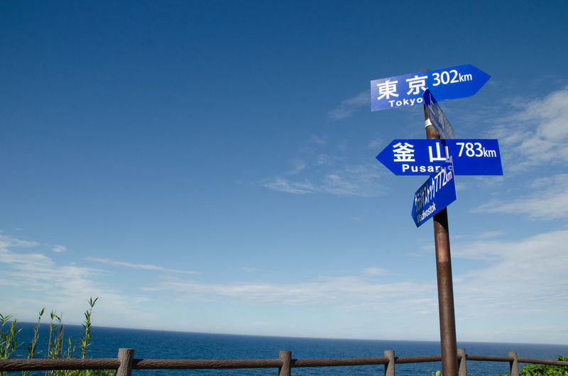 302 km to Tokyo, 783 to Busan, 772 to Vladivostok... Blue Cloud - Sky Day Lighthouse Northernmost Outdoors Rokkousaki Lighthouse Sky Tourism