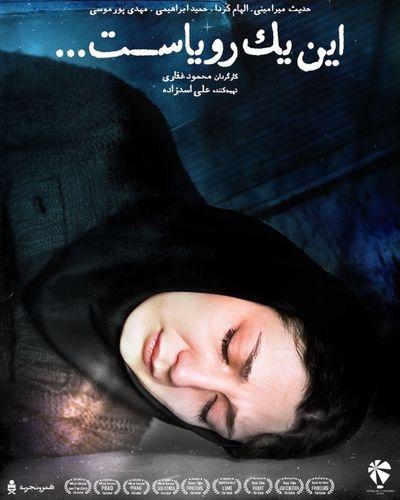 """Poster """" It's a dream """"   Design by: Erfan Behkar Best Movie EyeEm Movie Poster Graphic Design Erfan Behkar Film"""