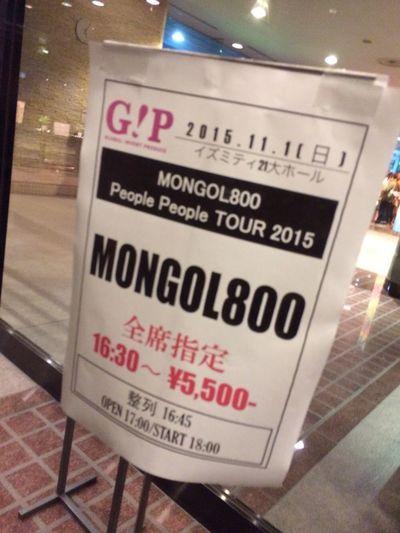 イズミティ21でもんぱちさん♡ Mongol モンゴル モンパチ モンパチ Live ライブ