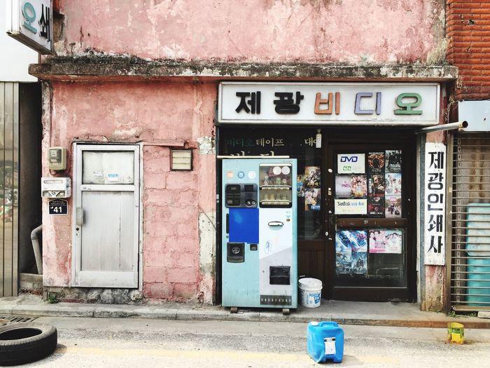 Old Shop Jeonju South Korea Streetphotography