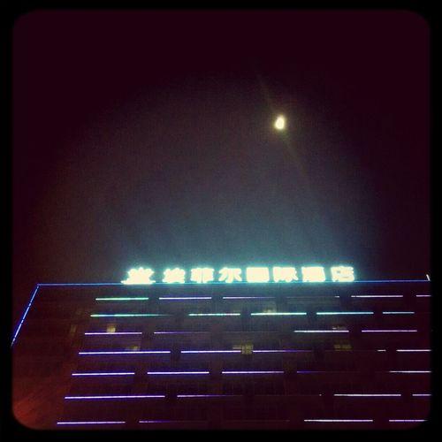 今晚月亮好圆啊 我还在苦逼等着末班车