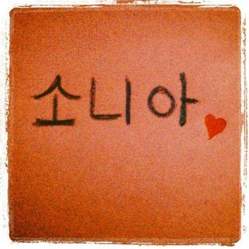 Hi! Learningsomethingnew HANGUL Koreanlanguage Anyounghaseyo Korea Love ♥ Hello World ✌ EyeEm Nametag