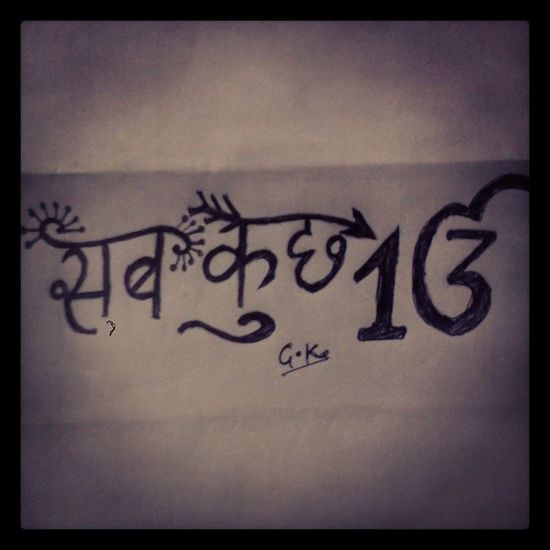 Mera Mujh Mein Kuch Nahi...Sab Kuch Tera IkOnkar Waheguru Sikhism God GodIsOne Doodle Scribble Art Artist