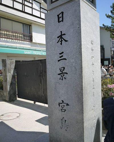 Oldlens GF2 Lumix Panasonic  Pentax Pentaxlens 50mmf2 Lumixgf2 M43 Miyajima Hiroshima 宮島 広島 ルミックスgf2 ルミックス オールドレンズ オールドレンズ部 カメラ好きな人と繋がりたい 写真好きな人と繋がりたい ファインダー越しの私の世界 ミラーレス カメラ好き ペンタックス ペンタックスレンズ パナソニック 日本三景 japan お写んぽ