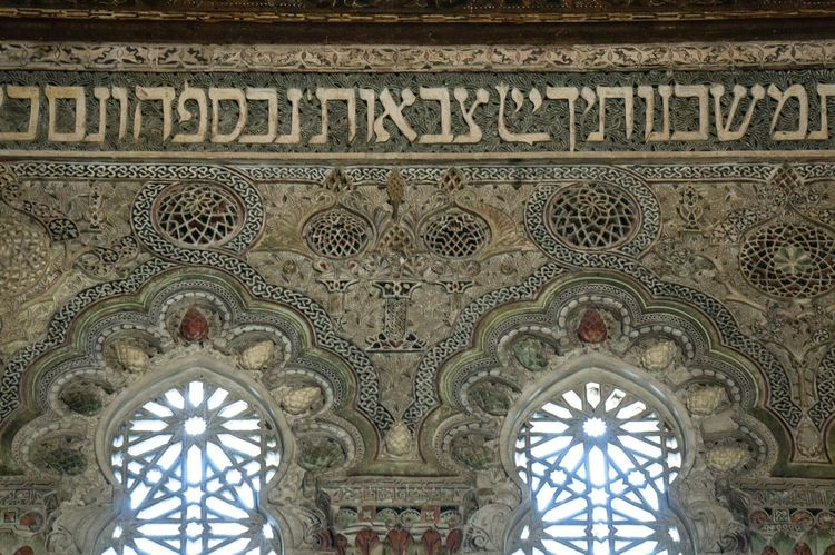 Synagogue Toledo Lookingup Architecture_collection Architecture España SPAIN Writing Writing On The Walls