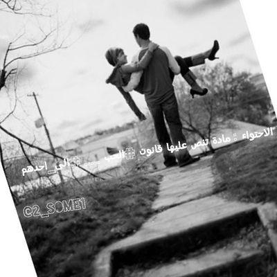 الاحتواء : مادة تنص عليها قانون الحب ..... مساء_الحب الى_احدهم مساء_الخير جميعا mydubai