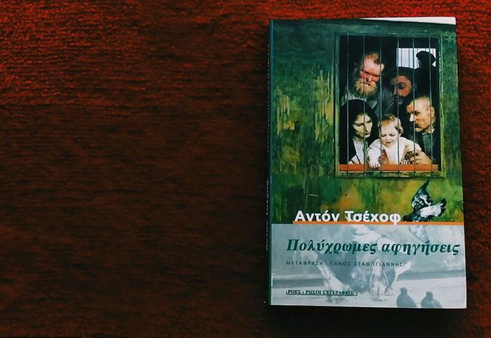 ▪Anton Chekhov ▪🎭📖 VSCO Book Reading Reading & Relaxing Books ♥ Colorful Colors Mobile Photography All Time Favorite Anton Chekhov No People Close-up Minimal