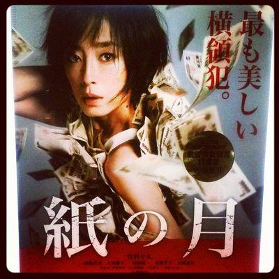 紙の月 念願 やっと観れた 最も美しい横領犯 宮沢りえ 映画ざんまいしたい movie