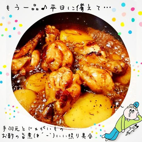 平日に備えて もう一品 手羽元とじゃがいものお酢の旨煮 いい感じに照りが出て良かった(*´-`) 作りおき料理 煮物 作りおき料理 料理 美味しい 手羽元 じゃがいも
