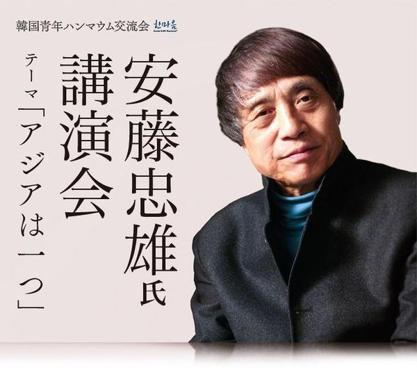 安藤忠雄さんの講演会「アジアは一つ」に行ってきました。お元気そうで何よりでした*\(^o^)/* もうすぐ開業して20年になる淡路夢舞台の話が聞けて嬉しかったです。また行かないと。#安藤忠雄 #TadaoAndo 安藤忠雄 TADAOANDO Tadao Ando One Person Portrait Adult Indoors  Front View Education Headshot