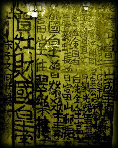 Asian Culture Chinese Art Words Graffiti Street Photography 九龍皇帝 墨寶 Handwriting  @ Hong Kong